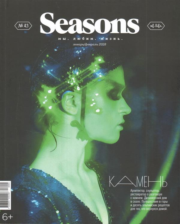 bb5c45ab29a0 Журналы, газеты  Seasons of life №43 январь—февраль 2018 – купить в ...