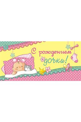 Природа анимацией, открытка конверт с рождением дочки