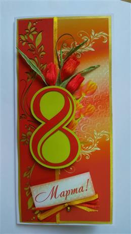 8 марта обложка открытка, лет