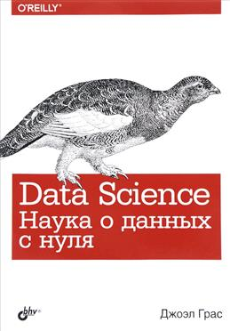 Книга: «Data Science. Наука о данных с нуля»