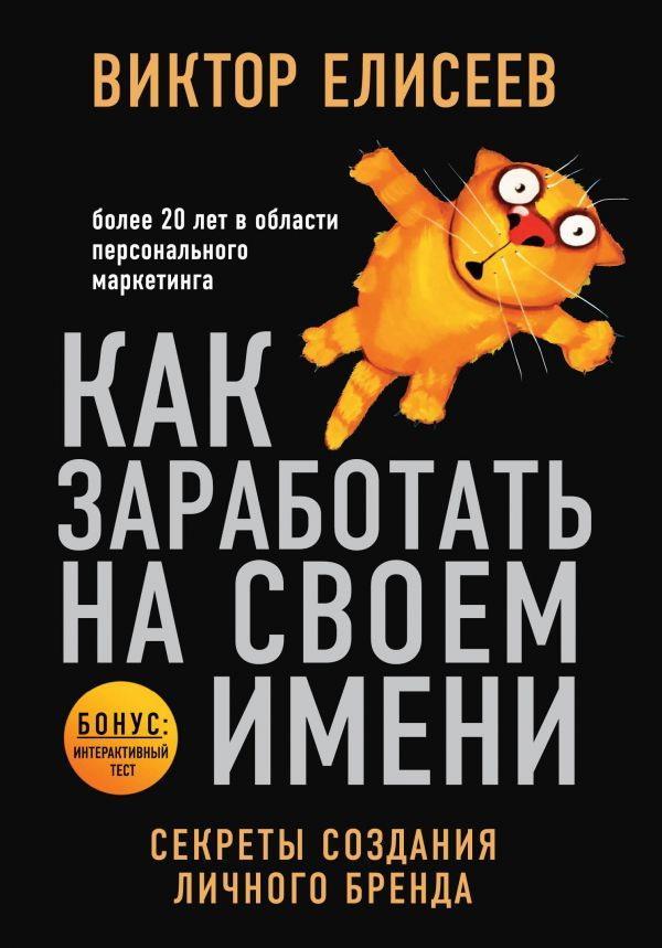 48990be7979f Как заработать на своем имени. Секреты создания личного бренда, Елисеев В.  обложка книги