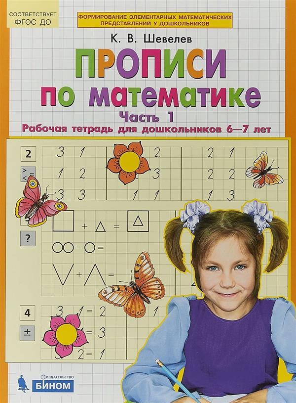 математика для дошкольников рабочая тетрадь 6