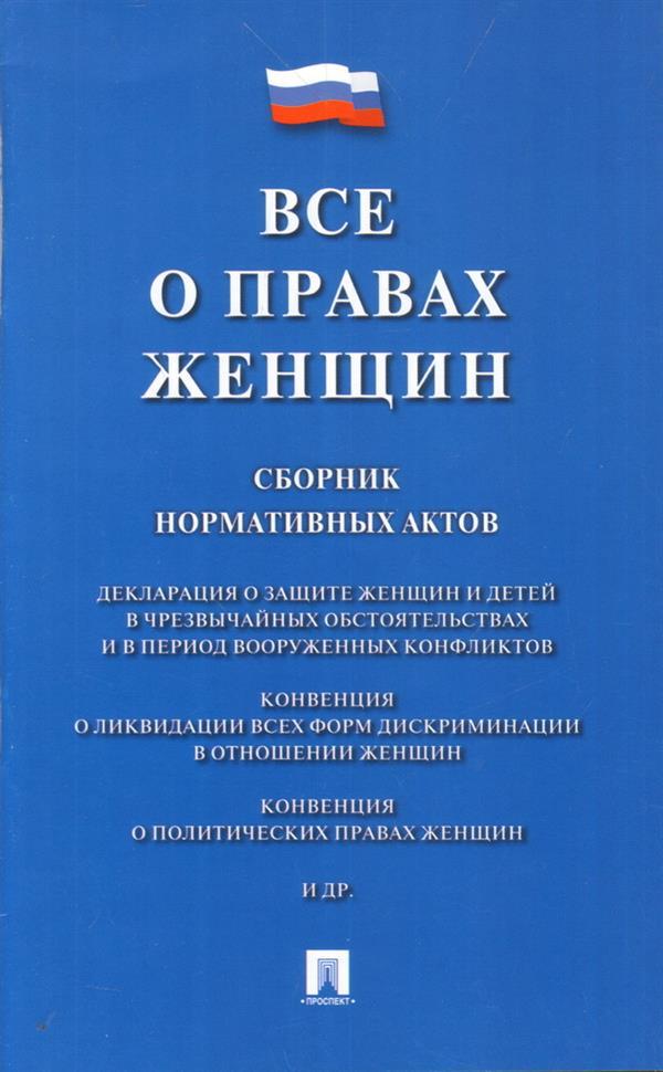 Книга Все о правах женщин. Сборник нормативных актов - купить книги ... 126c6deba83
