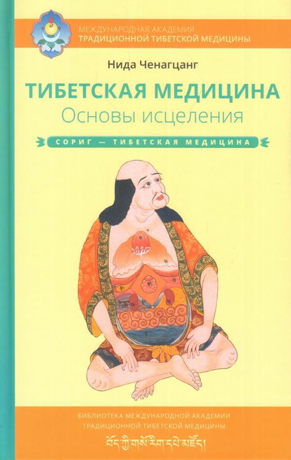 Как похудеть тибетская медицина