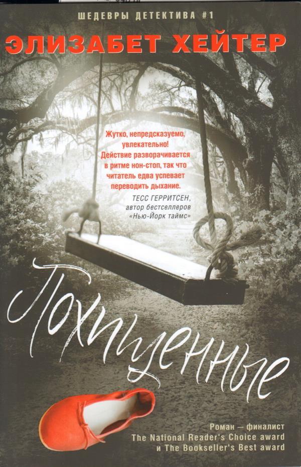 Книга Похищенные
