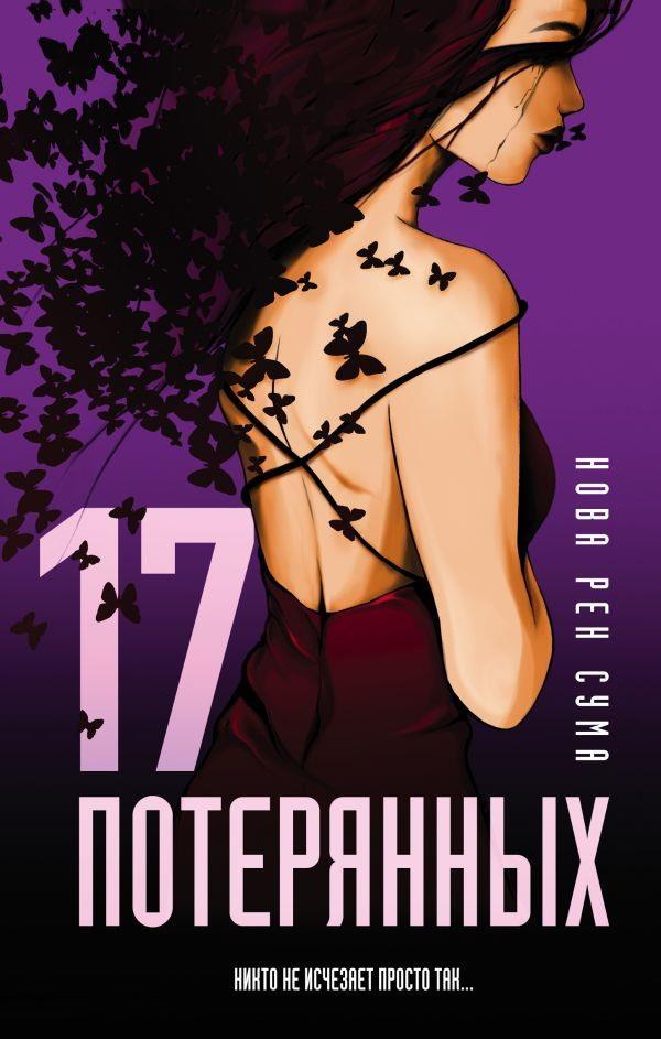Книга 17 потерянных