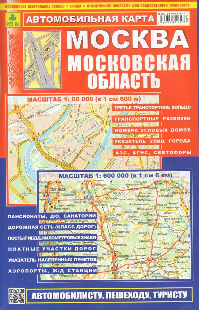 карта московской области карта дорог получить кредит с подтверждением дохода