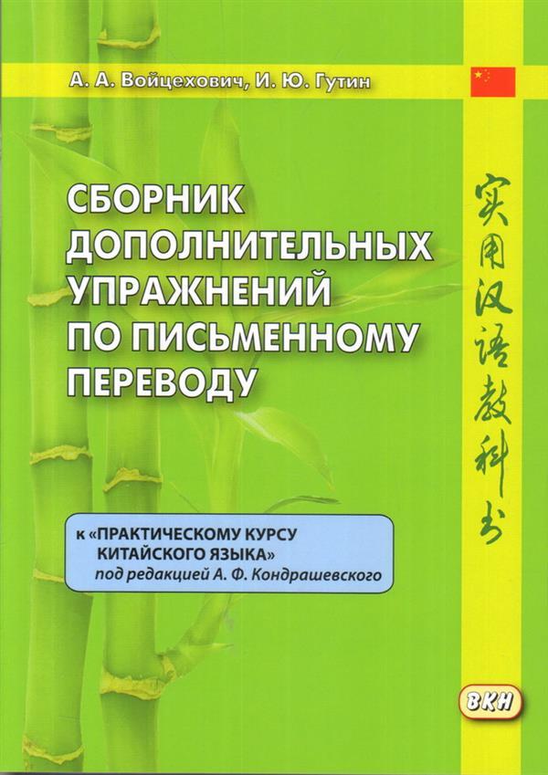 учебник китайского языка кондрашевский скачать