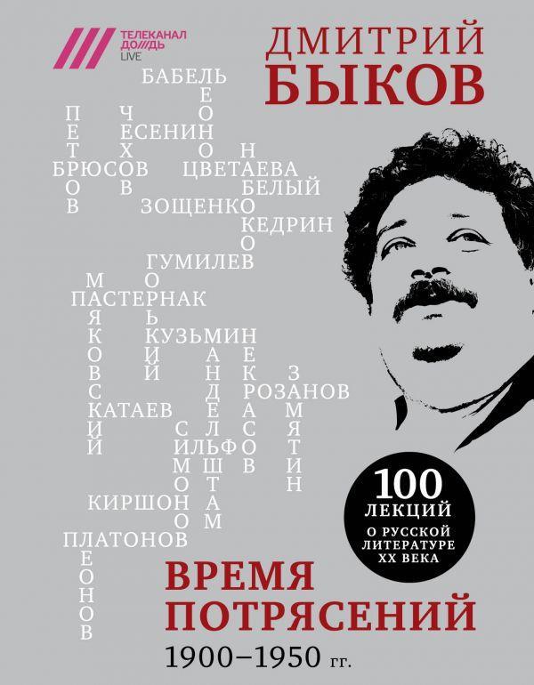 Книга Время потрясений. 1900-1950 гг.