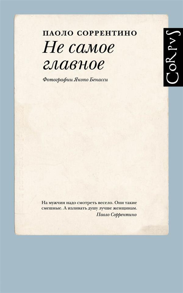 Книга Не самое главное