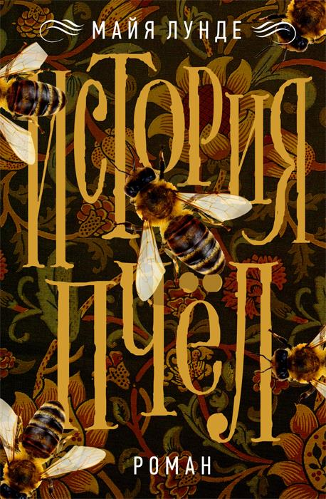 Лунде М. История пчел