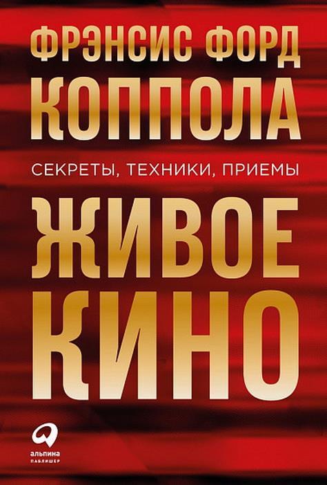 Коппола Ф. Ф. ЖИВОЕ КИНО: СЕКРЕТЫ, ТЕХНИКИ, ПРИЕМЫ