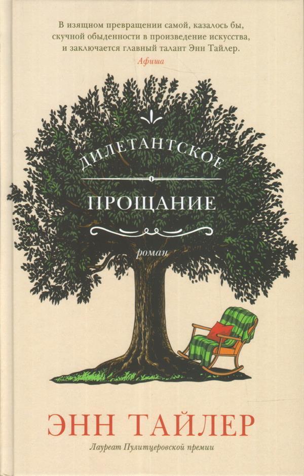 Книга Дилетантское прощание