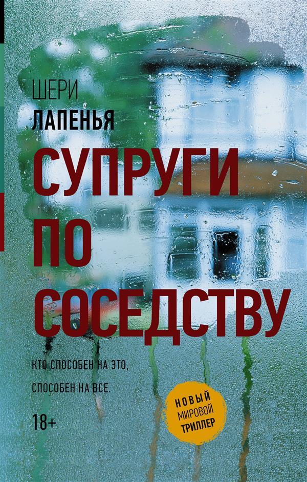 Книга Супруги по соседству
