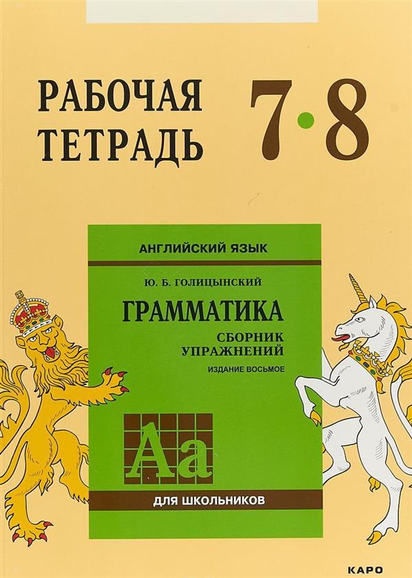 голицынский издание 8 ответы сборник упражнений