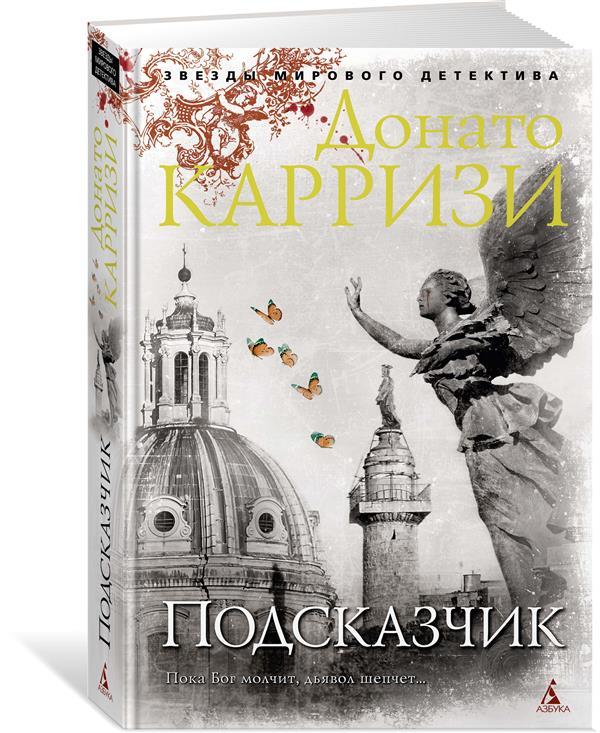 Книга Подсказчик