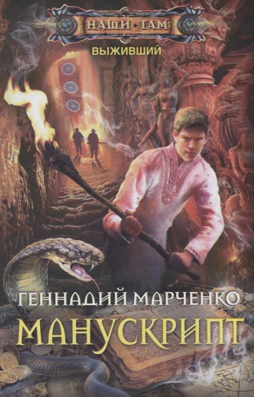 Марченко Г. Б. МАНУСКРИПТ