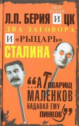 """Книга: «Берия и ЦК. Два заговора и """"рыцарь"""" Сталина»"""
