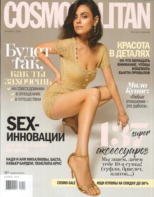 Журнал для женщин про секс