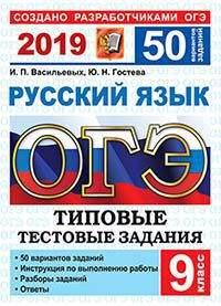 гдз по егэ русский язык 2019