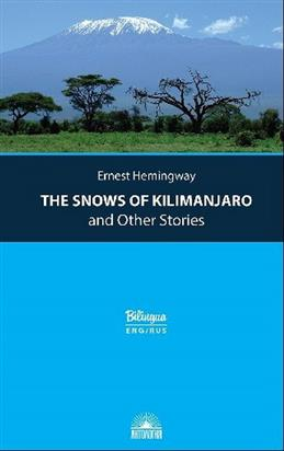 Snows of Kilimanjaro and Other Stories, Hemingway E. M. обложка книги