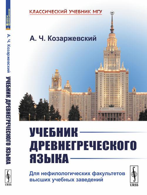 Козаржевский учебник древнегреческого языка перевод