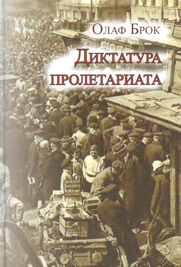 Картинки по запросу олаф брок диктатура пролетариата