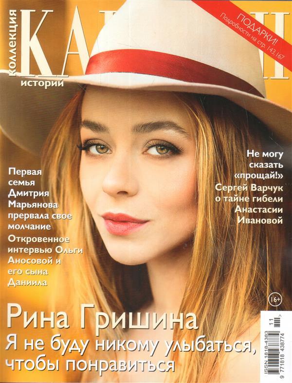f66ff05ce5bb Журналы, газеты  Коллекция Караван Историй № 11 2018 – купить в ...