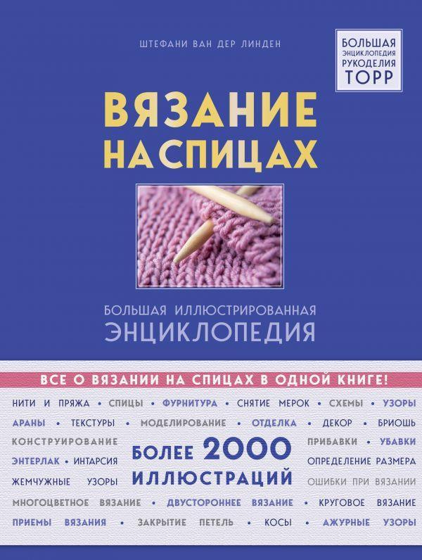 книга вязание на спицах большая иллюстрированная энциклопедия
