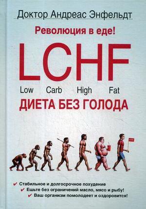Революция в еде! Lchf. Low. Carb. Higt. Fat. Диета без голода.