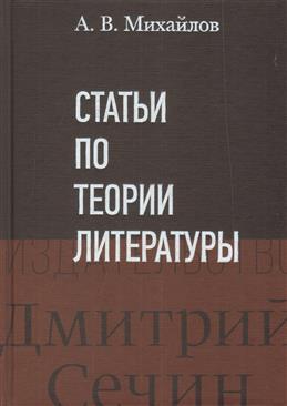 ХРЕСТОМАТИЯ ОСЬМАКОВ ПО ТЕОРИИ ЛИТЕРАТУРЫ 1982 СКАЧАТЬ БЕСПЛАТНО