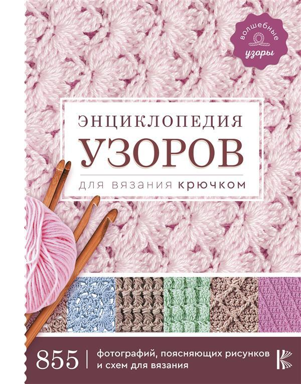 книга энциклопедия узоров для вязания крючком купить книгу в