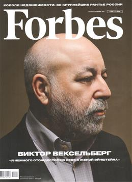 «Forbes. №02 (179) 2019»