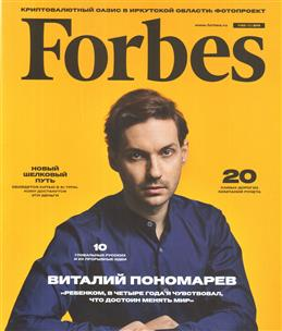 Forbes. №03 (180) 2019 + Forbes Life обложка товара