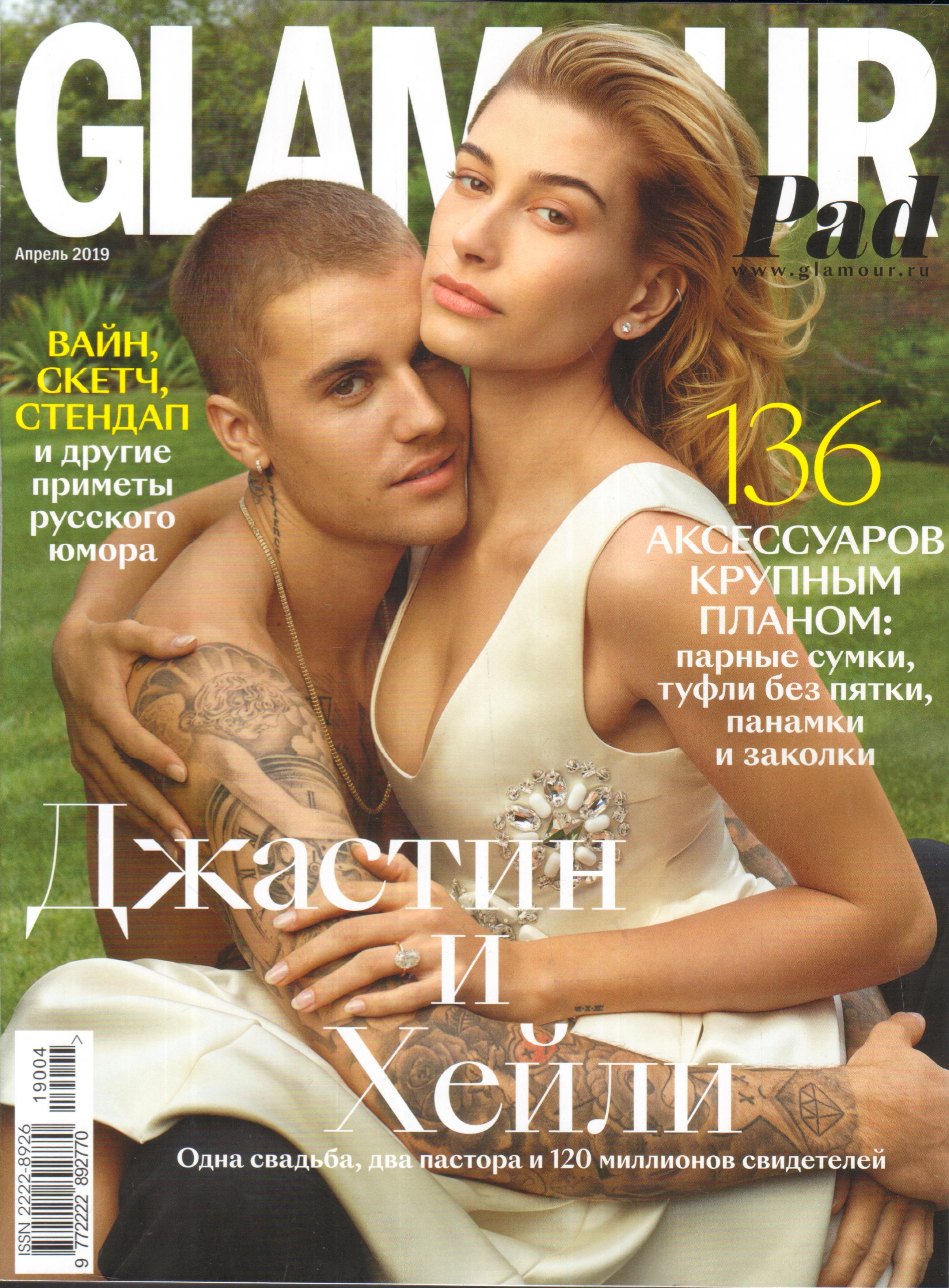 Glamour журнал игра девушки на работе