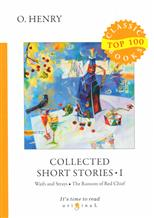 Collected Short Stories I, O'Henry обложка-превью