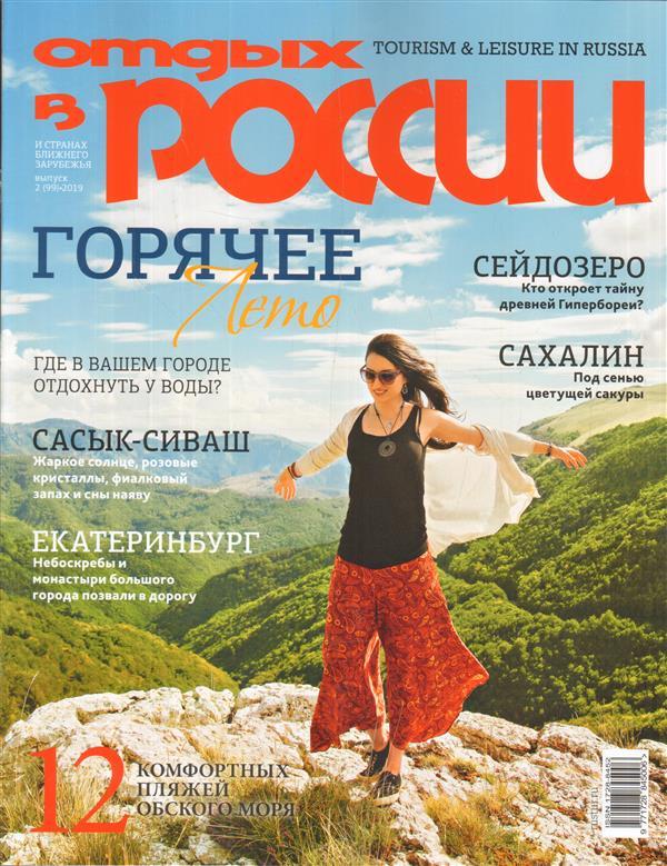2fc6726cfb609 Журналы, газеты: Отдых в России 2 (99) 2019 - купить в интернет ...