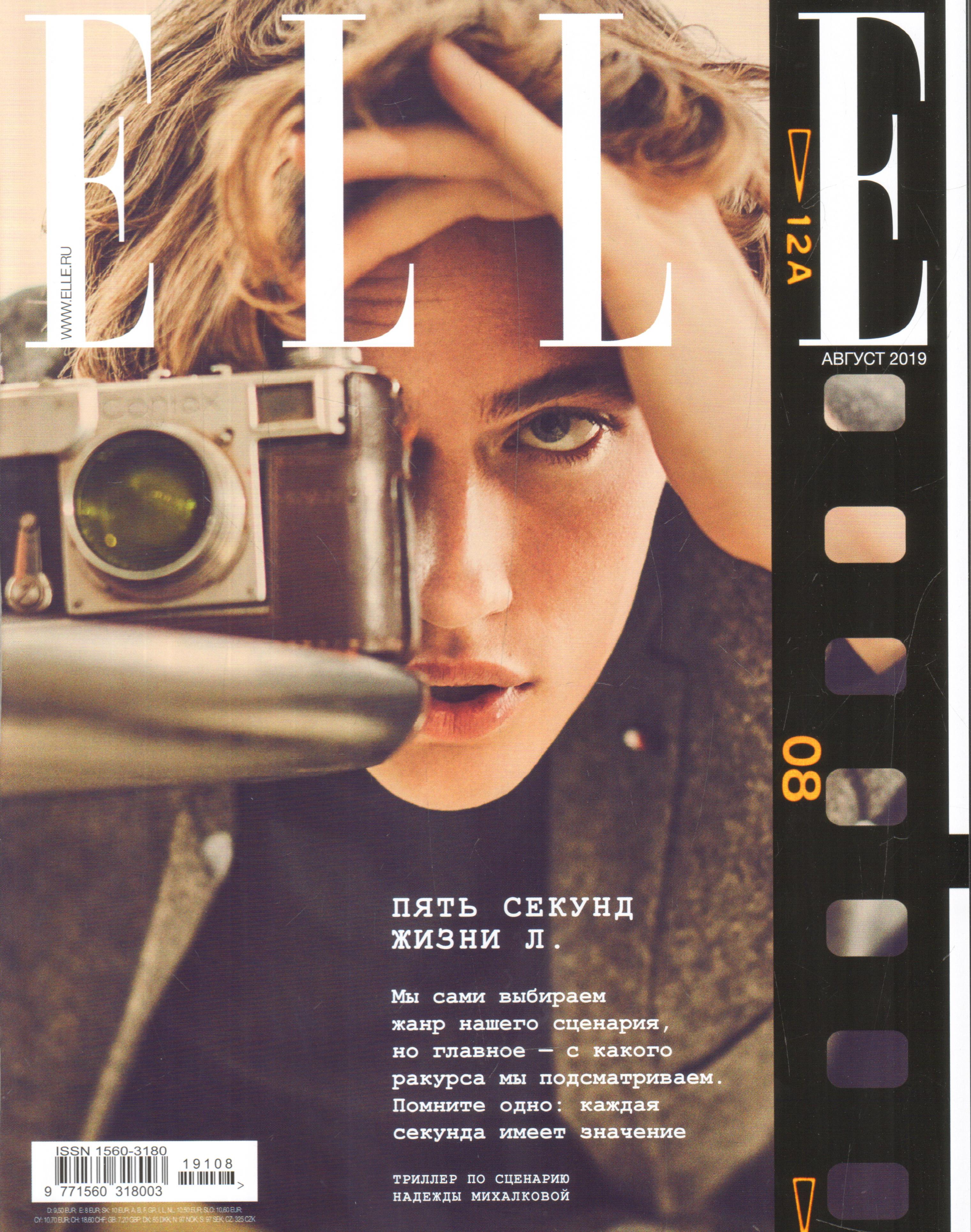 Фотографы журнала elle работа для модели на вебкам эротика сайте