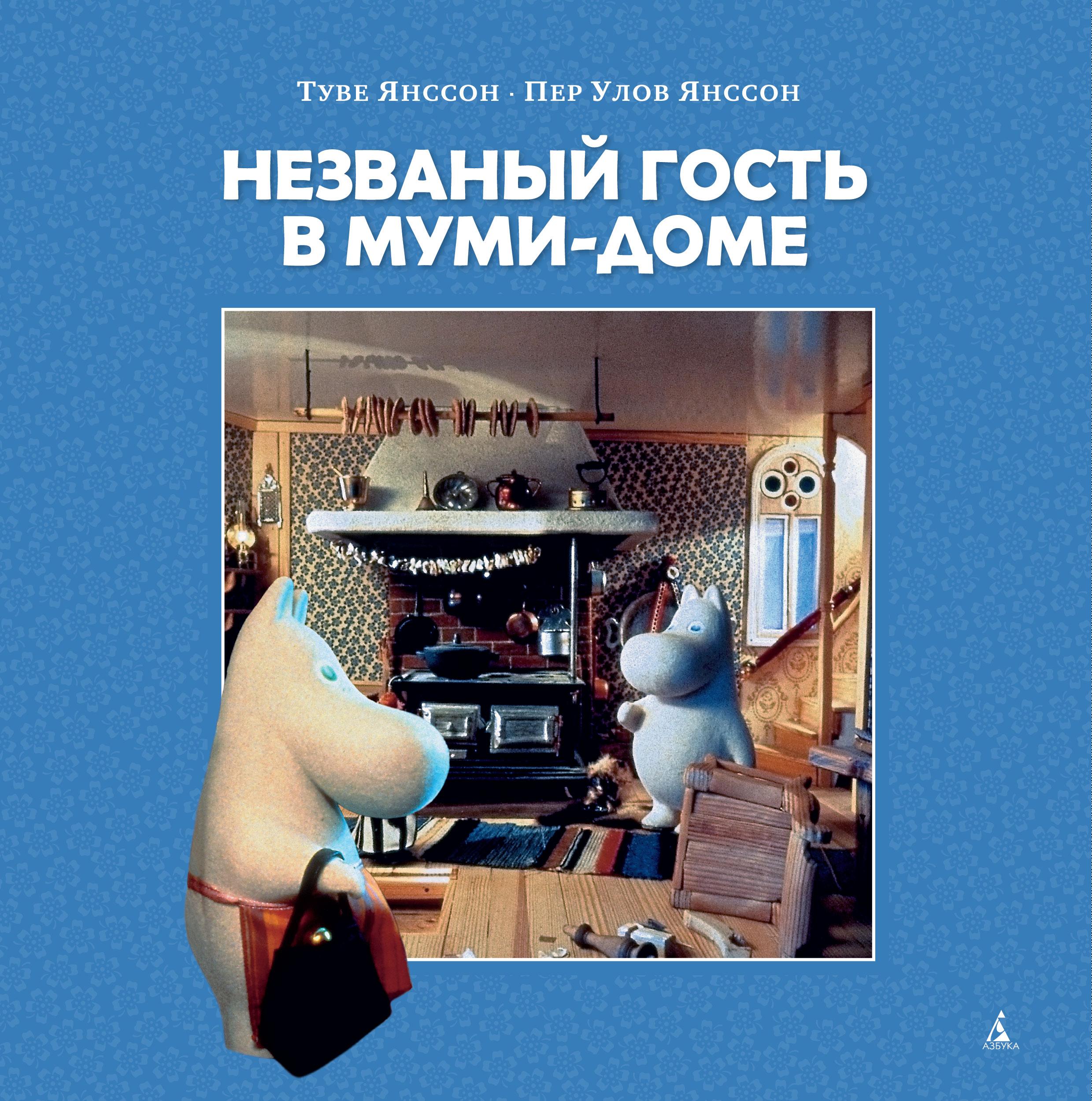 """Книга """"Незваный гость в Муми-доме"""" Янссон Туве - купить книгу в ..."""