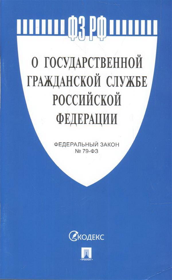 Закон о государственной гражданской службе 32