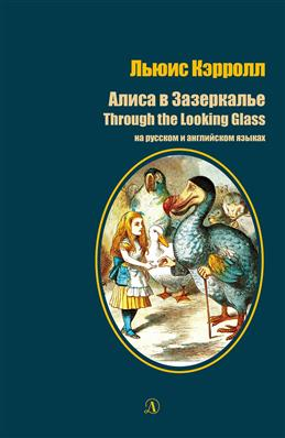 Алиса в Зазеркалье: Сказка. Through the Looking-Glass and What Alice Found There: Fairy tale. На русском и английском языках, Кэрролл Л. обложка книги