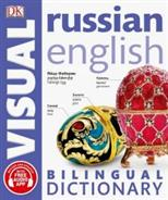 Russian English Bilingual Visual Dictionary обложка-превью