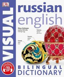 Russian English Bilingual Visual Dictionary обложка книги