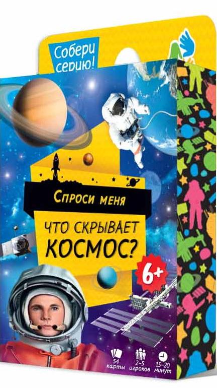 Космонавты играют в карты рулетка на гривны онлайн