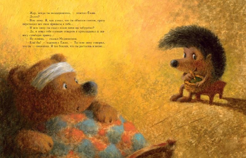Победы, смешные картинки медведя и ежика